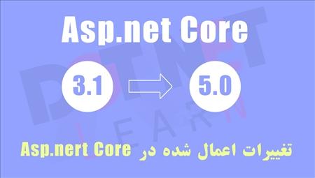مهمترین تغییرات اعمال شده در ASP.NET Core 5 (توضیحات کامل)