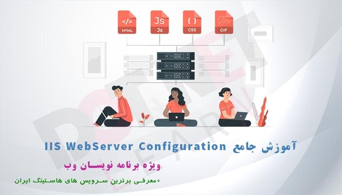 آموزش راه اندازی سرور و پیکربندی IIS برای برنامه نویسان وب